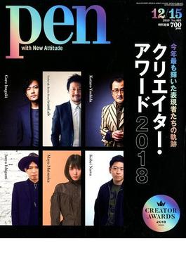 Pen (ペン) 2018年 12/15号 [雑誌]