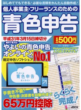 個人事業主・フリーランスのための青色申告 無料で使える!やよいの青色申告オンライン対応 平成31年3月15日締切分(アスキームック)