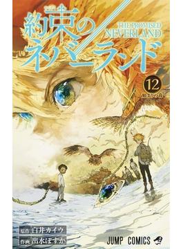 約束のネバーランド 12 (ジャンプコミックス)(ジャンプコミックス)