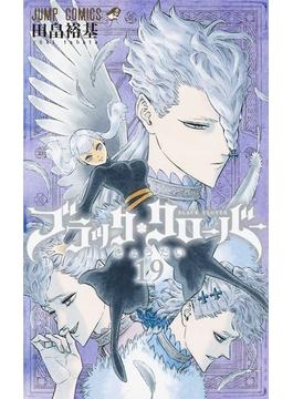 ブラッククローバー 19 (ジャンプコミックス)(ジャンプコミックス)