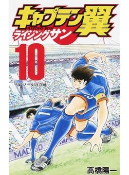 キャプテン翼ライジングサン 10 (JCグランドジャンプ)(ジャンプコミックス)