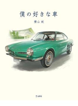 僕の好きな車(立東舎)