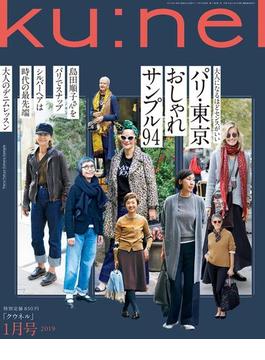 Ku:nel (クウネル) 2019年 1月号 [パリ・東京おしゃれサンプル94](Ku:nel)
