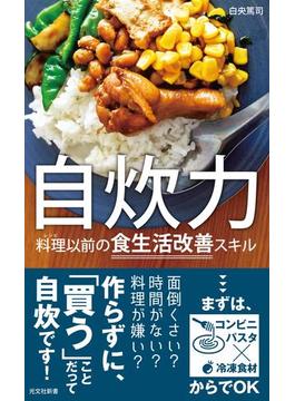 自炊力~料理(レシピ)以前の食生活改善スキル~(光文社新書)