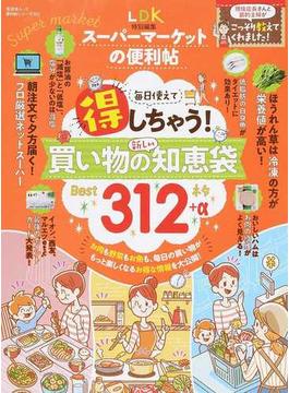 スーパーマーケットの便利帖 毎日使えて得しちゃう!買い物の新しい知恵袋Best312ネタ+α(晋遊舎ムック)