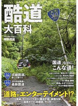 酷道大百科 「国道」なのに、こんな道!道路がエンターテイメント!?