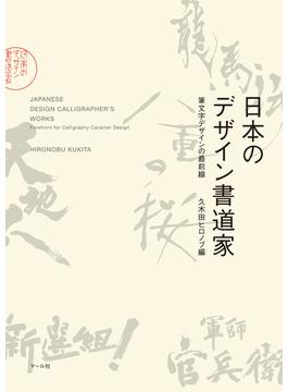 日本のデザイン書道家 筆文字デザインの最前線