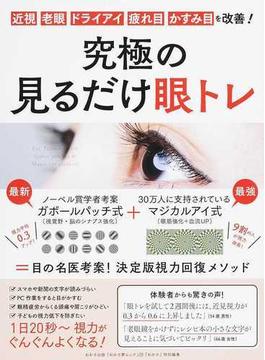 近視・老眼・ドライアイ・疲れ目・かすみ目を改善!究極の見るだけ眼トレ
