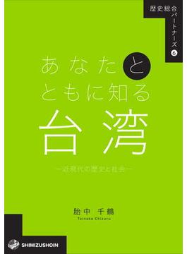 あなたとともに知る台湾 近現代の歴史と社会