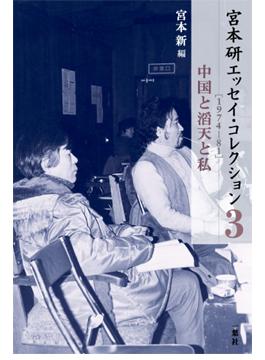 宮本研エッセイ・コレクション 3 1974−81