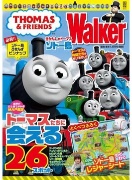 きかんしゃトーマスソドー島Walker(電撃ムック)