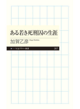 ある若き死刑囚の生涯(ちくまプリマー新書)