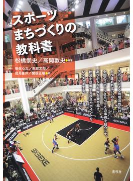 スポーツまちづくりの教科書