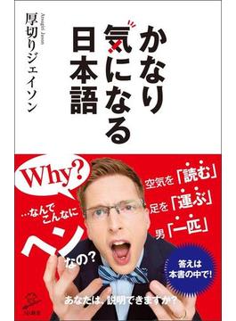 かなり気になる日本語(SB新書)