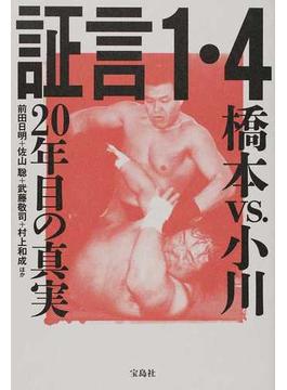 証言1・4 橋本vs.小川20年目の真実