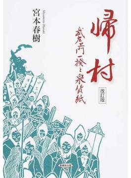 帰村 武左衛門一揆と泉貨紙 改訂版