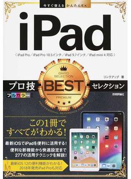 iPadプロ技BESTセレクション iPad Pro/iPad Pro 10.5インチ/iPad 9.7インチ/iPad mini 4対応