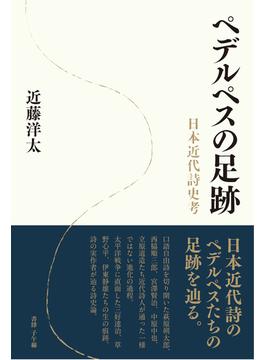 ペデルペスの足跡 日本近代詩史考