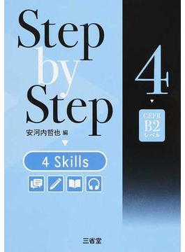 Step by Step 4 Skills 4 CEFR B2レベル