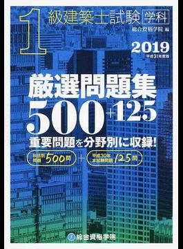 1級建築士試験学科厳選問題集500+125 平成31年度版