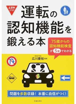 運転の認知機能を鍛える本 75歳からの認知機能検査が5分でわかる