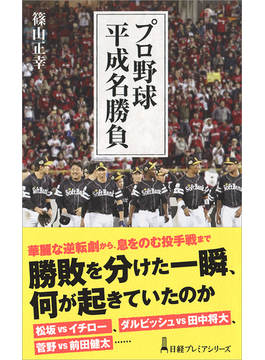 プロ野球平成名勝負(日経プレミアシリーズ)