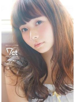 諏訪ななか1st写真集 7ct -Nanacarat-【電子版特典付】