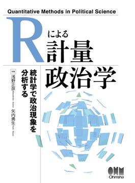 Rによる計量政治学 統計学で政治現象を分析する