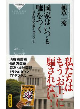 国家はいつも噓をつく 日本国民を欺く9のペテン(祥伝社新書)