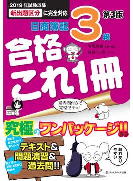 日商簿記3級合格これ1冊 第3版