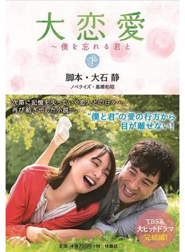 大恋愛 僕を忘れる君と 下(扶桑社文庫)