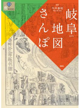 岐阜地図さんぽ
