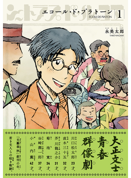 エコール・ド・プラトーン 1 (torch comics)
