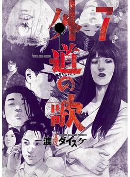 外道の歌(7)(YKコミックス)