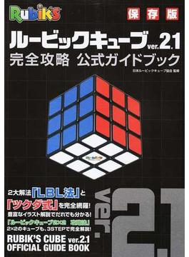 ルービックキューブver.2.1完全攻略公式ガイドブック 保存版