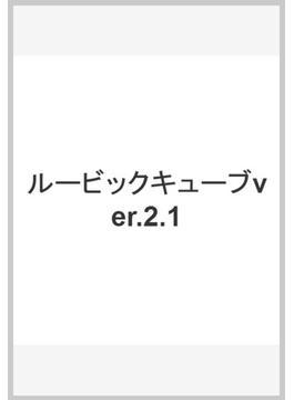 ルービックキューブver.2.1