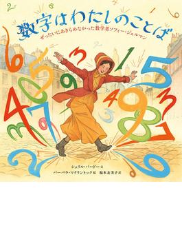 数字はわたしのことば ぜったいにあきらめなかった数学者ソフィー・ジェルマン