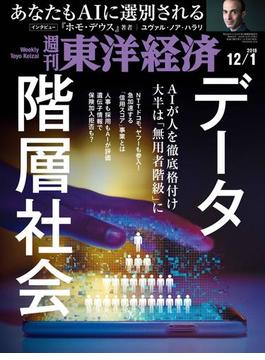 週刊東洋経済2018年12月1日号(週刊東洋経済)