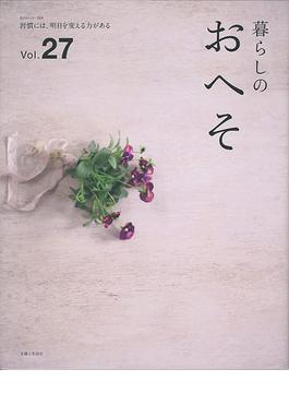 暮らしのおへそ The stories of various people and their everyday routines Vol.27 習慣には、明日を変える力がある