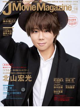 J Movie Magazine Vol.43 北山宏光『トラさん〜僕が猫になったワケ〜』