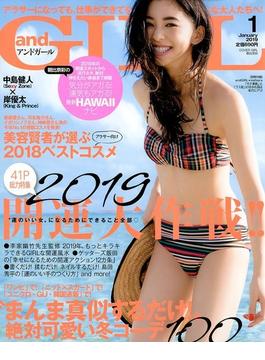 and GIRL (アンド・ガール) 2019年 01月号 [雑誌]