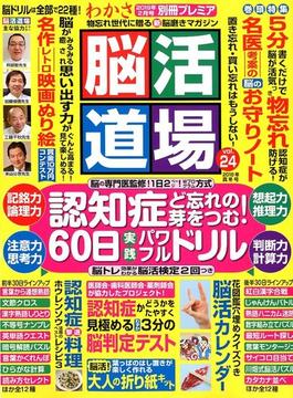 脳活道場 2019年 02月号 [雑誌]
