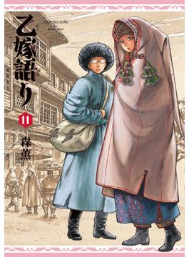 乙嫁語り 11 (HARTA COMIX)