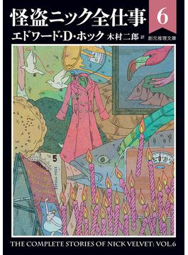 怪盗ニック全仕事 6(創元推理文庫)