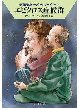 エピクロス症候群(ハヤカワ文庫 SF)