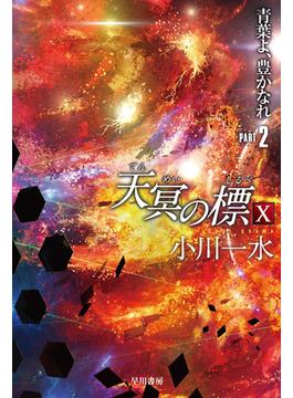 天冥の標 10PART2 青葉よ、豊かなれ PART2(ハヤカワ文庫 JA)