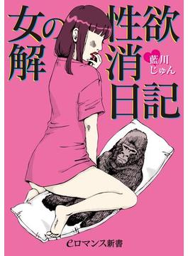 er-女の性欲解消日記(eロマンス新書)
