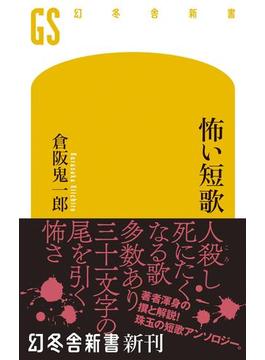 怖い短歌(幻冬舎新書)