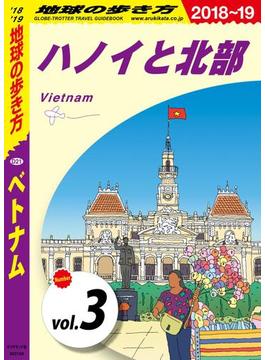 地球の歩き方 D21 ベトナム 2018-2019 【分冊】 3 ハノイと北部(地球の歩き方)