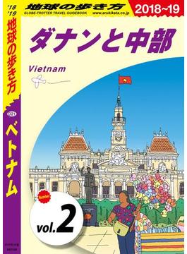 地球の歩き方 D21 ベトナム 2018-2019 【分冊】 2 ダナンと中部(地球の歩き方)